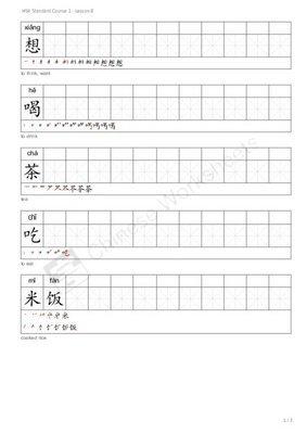hsk standard course 1 lesson 8 vocabulary worksheets chinese worksheets. Black Bedroom Furniture Sets. Home Design Ideas