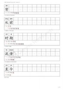 HSK Standard Course 5A - Lesson 4 Vocabulary Writing ...