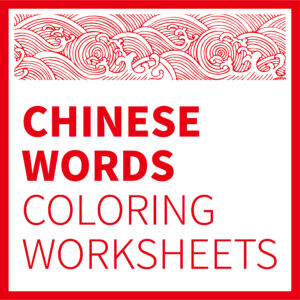Words Coloring Worksheets