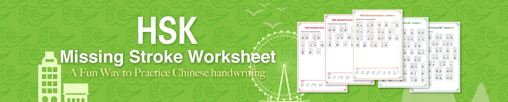 Missing Stroke Worksheet