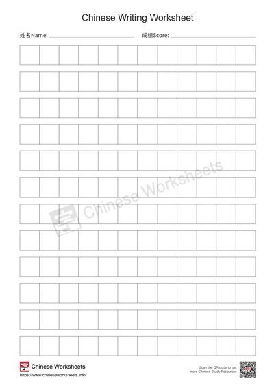 Blank Chinese Writing Practice Paper – No Guidelines – Small Grid – Chinese  Worksheets