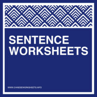 Sentence Worksheets